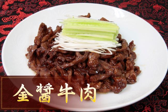 金醤牛肉 牛肉の中国味噌炒め