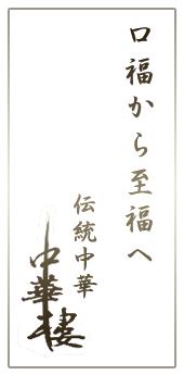 口福から至福へ 伝統中華 中華楼
